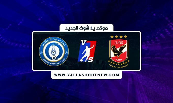 نتيجة مباراة الاهلي واسوان اليوم  في الدوري المصري