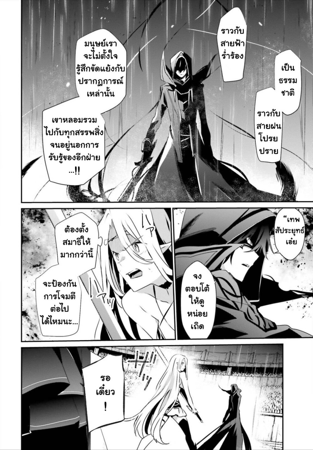 อ่านการ์ตูน Kage no Jitsuryokusha ni Naritakute! ตอนที่ 26 หน้าที่ 20