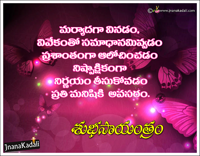 telugu quotes, good evening quotes, best life thoughts in Telugu, Telugu life messages