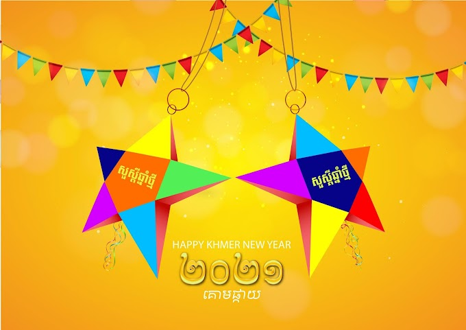Khmer New Year Element - Star and Flag for khmer new year free vector