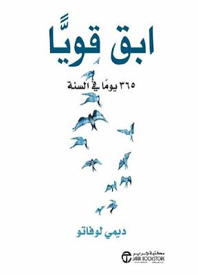 تحميل وقراءة كتاب ابق قويا 365 يوما في السنة pdf للمؤلفة ديمي لوفاتو