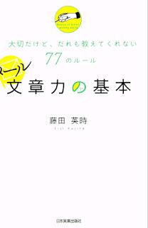 メール文章力の基本 大切だけど,だれも教えてくれない77のルール [Mail Bunsho Ryoku No Kihon Taisetsudakedo, Dare Mo Oshietekurenai 77 No Rule]