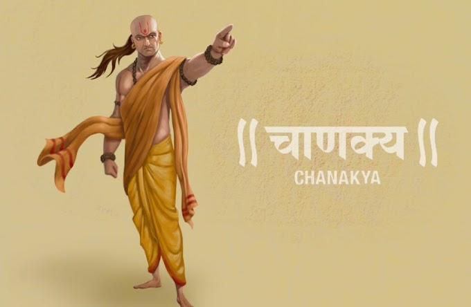 आचार्य चाणक्य यांचे जीवन : Acharya Chanakya Biography in Marathi