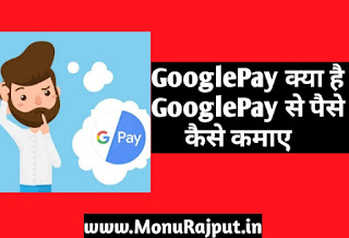 GooglePay क्या है GooglePay से पैसे कैसे कमाए
