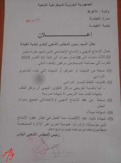 جديد الإدماج |إدماج الدفعة الثانية في ولاية الأغواط