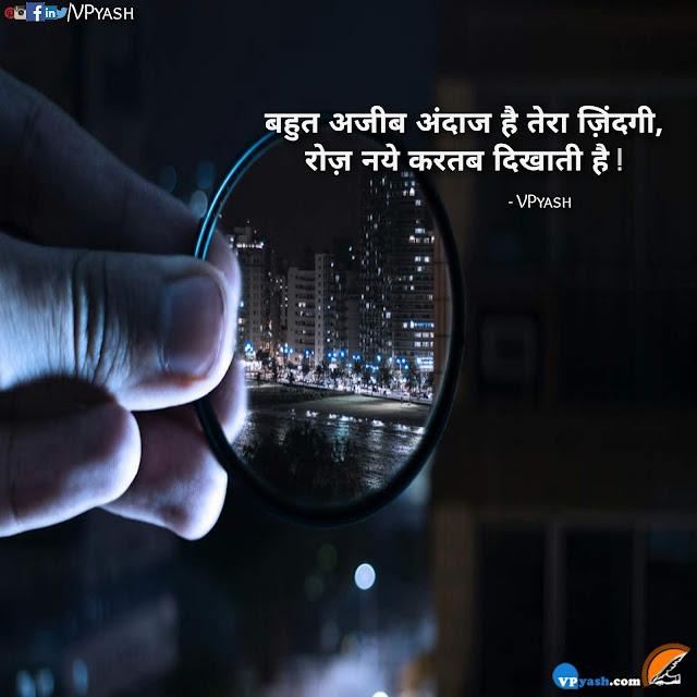 बहुत अजीब अंदाज है तेरा ज़िंदगी, motivational inspirational quotes sayings Hindi