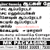 DINAMALAR ( 12.07.2020 ) SUNDAY NEWS PAPER TIRUPPUR EDITION ALL WANTED LIST OUT PART 1