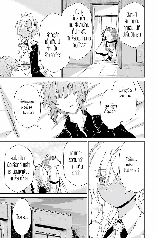 อ่านการ์ตูน Tabi to Gohan to Shuumatsu Sekai ตอนที่ 10 หน้าที่ 13