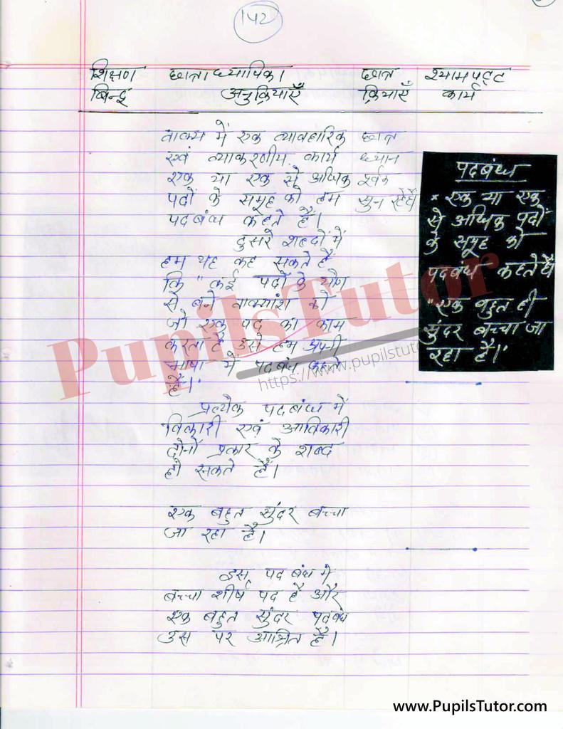 Hindi ki Mega Teaching Aur Real School Teaching and Practice Path Yojana on Pad bandh kaksha 6 se 12 tak  k liye