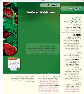 الصف الحادي عشر المتقدم تحميل درس النبات بمادة الأحياء مقرر الدرس الأول و الثاني