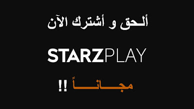 starz play free account