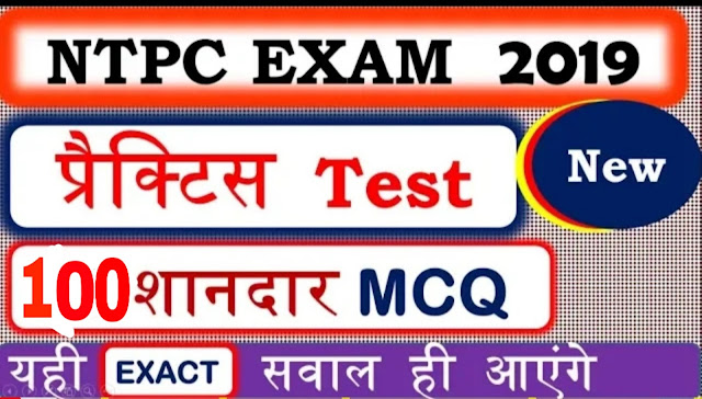 RRB NTPC Practice Set PDF Download in Hindi