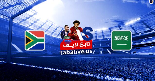 مشاهدة مباراة السعودية الاوليمبي وجنوب افريقيا بث مباشر اليوم 2020/11/17 استعدادات لأولمبياد طوكيو