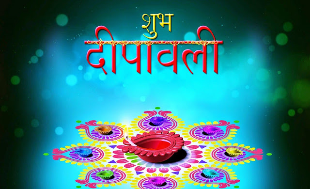 Happy Diwali Wishes And Quotes In Hindi
