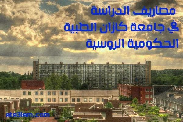 مصاريف الدراسة في جامعة كازان الطبية الحكومية الروسية