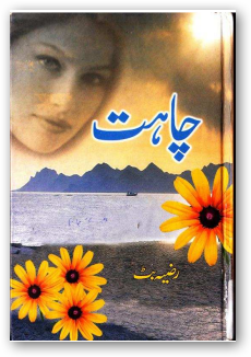 best urdu novels, free urdu novels, Novels, Urdu, Urdu Books, Urdu novels,