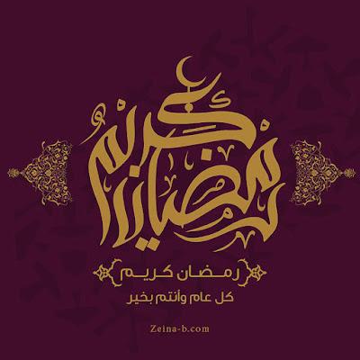 رمضان كريم كل عام وانتم بألف خير