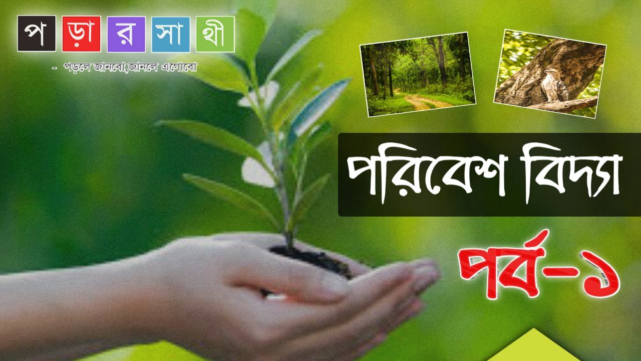 Environmental Science MCQ Part-1 In Bengali-পরিবেশ বিজ্ঞান