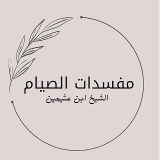 ماهي مفطرات الصيام في رمضان الشيخ ابن عثيمين