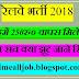 RRB Recruitment 2018 | How to get back the 250 rupees || 250 रुपया कैसे वापस मिलेगा हिंदी में जानें