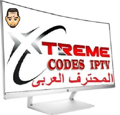كود إكستريم مجانى رائع ( xtream code )