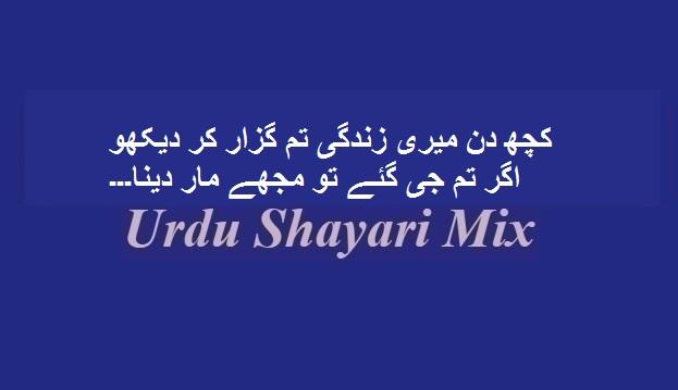 Sad poetry, Sad shayari, Urdu shari, Kuch din meri zindagi