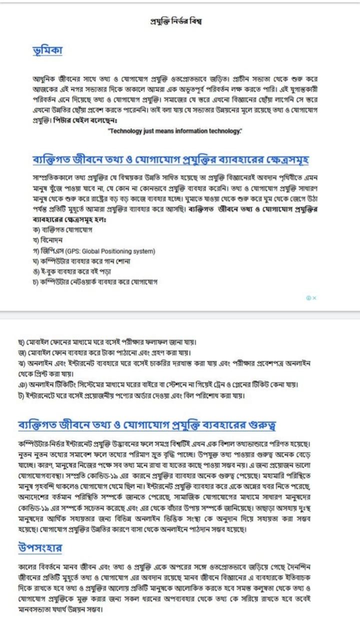 Class 7 Ict Assignment Question & Solution(3rd week) | ৭ম শ্রেণির তথ্য ও যোগাযোগ প্রযুক্তি প্রশ্ন ও সমাধান দেখুন