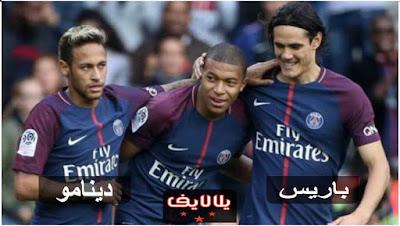 مشاهدة مباراة باريس سان جيرمان ودينامو دريسدين اليوم بث مباشر فى مباراة وديه