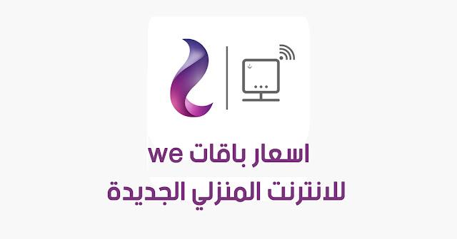 اسعار باقات we للانترنت المنزلي الجديدة - عروض we adsl 2020