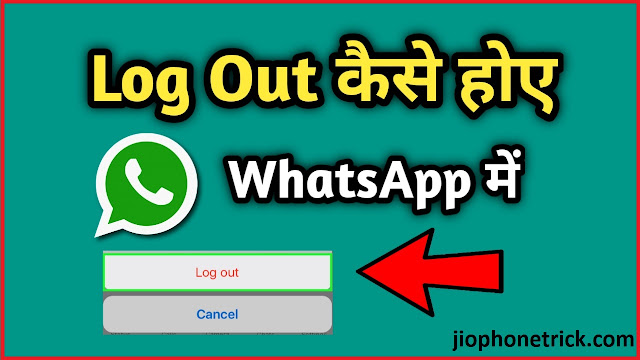 WhatsApp में Log Out कैसे होए? WhatsApp ko Log Out kaise kare