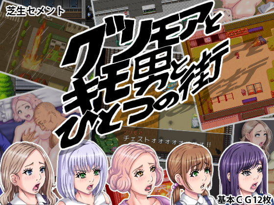 [H-GAME] The Disgusting Man and the Grimoire, All in One Town JP