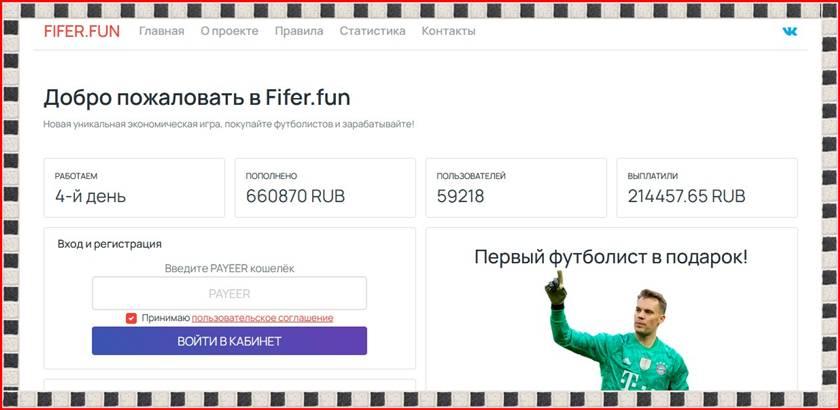 Мошеннический сайт fifer.fun – Отзывы, развод, платит или лохотрон? Мошенники