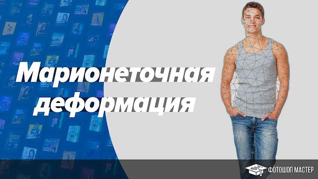 """Инструмент """"Марионеточная деформация"""" в Фотошопе"""