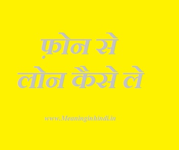 phone se loan meaning in hindi