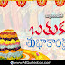 Famous Batukamma Sambaralu Greetings in Telugu Quotations HD Wallpapers Best Batukamma Images Telugu Quotes Online Whatsapp Pictures Batukamma Wishes Images