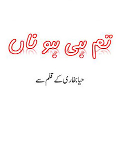 Tum Hi Ho Na By Haya Bukhari Urdu Novel Free Download Pdf