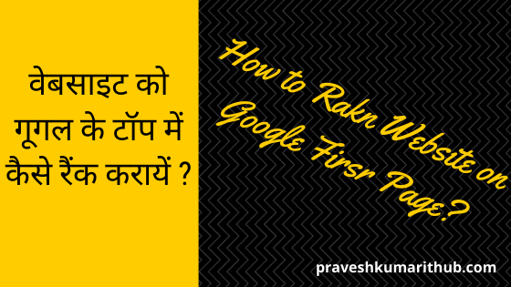 How to Rank Website on Google First Page in Hindi ?