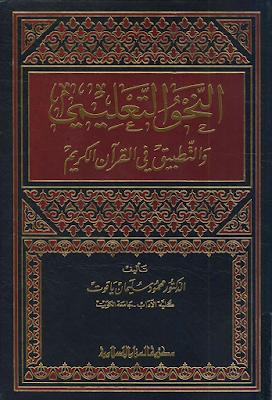 merupakan kitab Nahwu yang menunjukan sangat rinci ihwal Nahwu dan menunjukan juga con DOWNLOAD KITAB AN-NAHWU AT-TA'LIMI (النحو التعليمي) PDF FREE