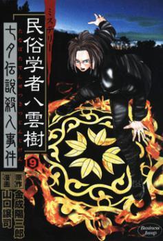 Mystery Minzoku Gakusha Yakumo Itsuki Manga