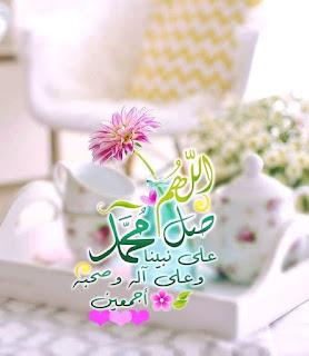 اللهم صل على نبينا محمد وعلى آله وصحبه أجمعين