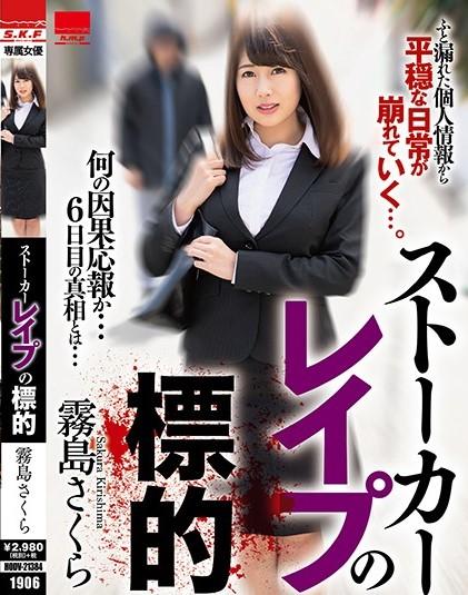 HODV-21384 Kirishima Sakura Stalker Rape Target