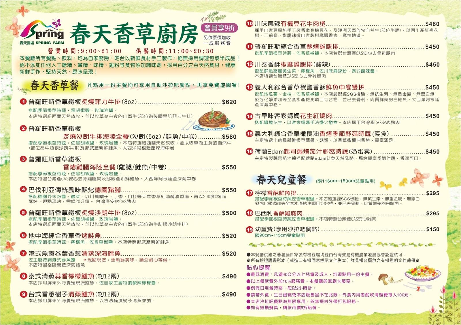 蕃薯藤家族部落格: 春天農場菜單