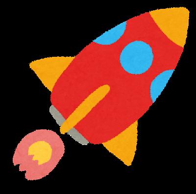 ロケットのイラスト