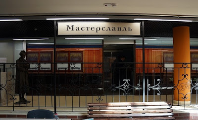 мастерславль, выходные, #мастерславль #метро музей