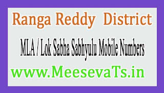 Ranga Reddy  District MLA & Lok Sabha Sabhyulu Mobile Numbers List Telangana State