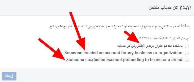 رابط الابلاغ عن حساب منتحل