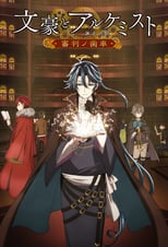 Episode 1 Sub Indo Bungou to Alchemist: Shinpan no Haguruma