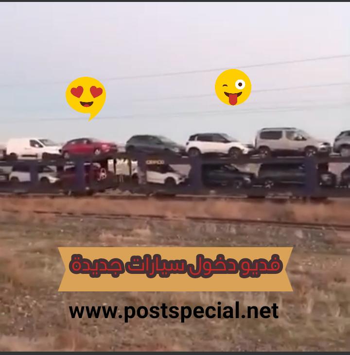 فديو...دخول سيارات جديدة لتركيا على متن قطار هل تنخفض اسعار السيارات المستعملة...!!!