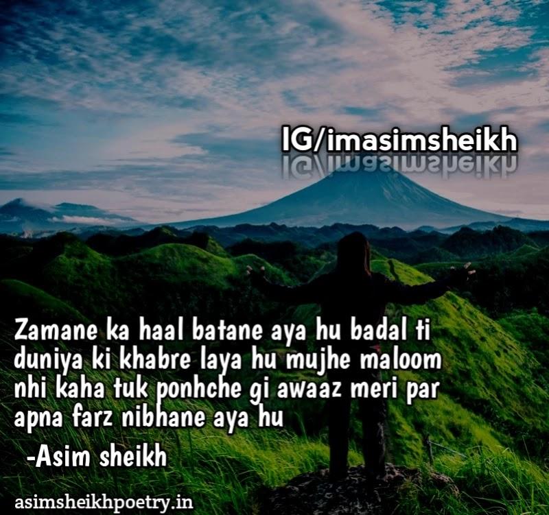 Sad shayari in hindi | halaat shayari | asimsheikhpoetry.in