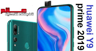 مواصفات هواوي واي9 برايم Huawei Y9 Prime 2019 الإصدارات:  STK-L21; STK-L22; STK-LX3   موقـع عــــالم الهــواتف الذكيـــة